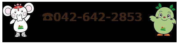 042-642-2853