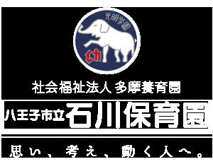 八王子市立石川保育園